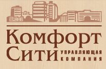 Управляющая компания Комфорт Сити