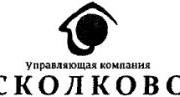 Управляющая компания Сколково