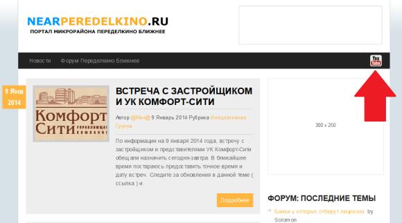 Канал Nearperedelkino.ru на YouTube