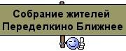 Собрание жителей Переделкино Ближнее