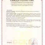 Свидетельство о регистрации собственности в Переделкино Ближнее