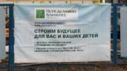Детский сад в Переделкино Ближнее