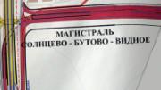 Солнцево Видное Бутово