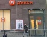 Магазин Дикси в Переделкино Ближнее