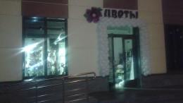 Магазин Цветы в Переделкино Ближнее