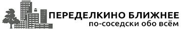 Nearperedelkino.ru. Сайт и форум соседей Переделкино Ближнее