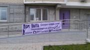 Дом быта в Переделкино Ближнее