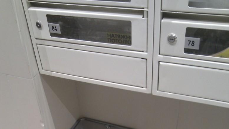 Почтовый ящик в Переделкино Ближнее