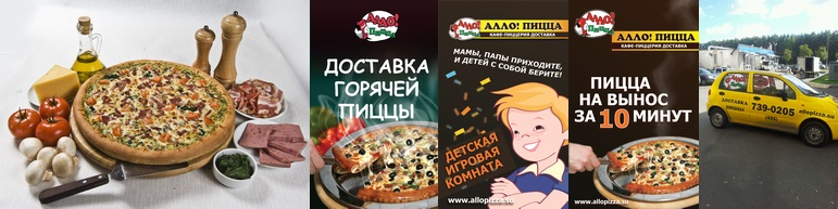 Пиццерия Алло!Пицца