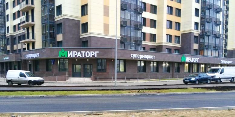 Открытие супермаркета Мираторг в Переделкино Ближнее