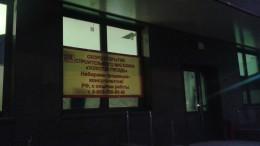 Строительный магазин в Переделкино Ближнее