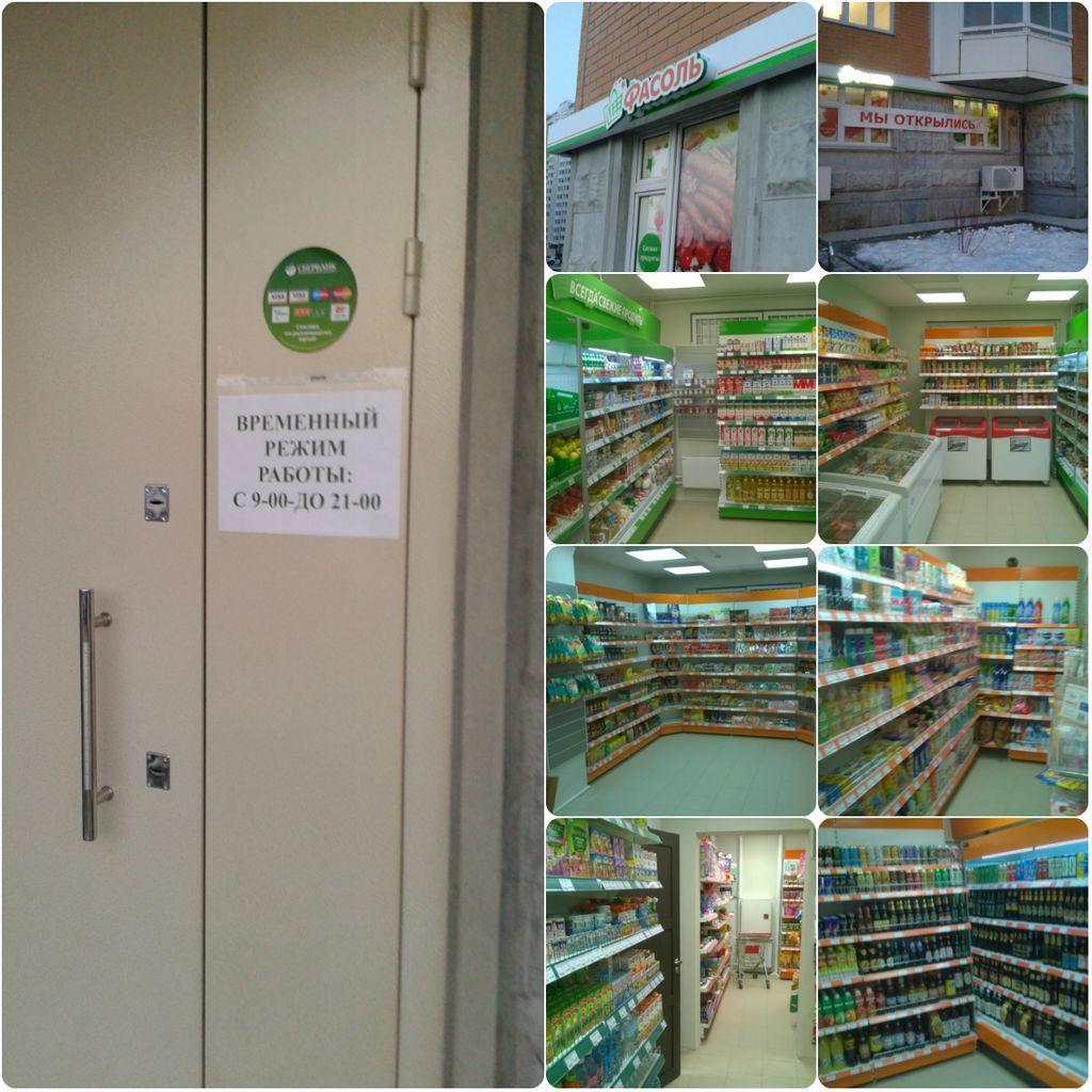 Фото магазина Фасоль в 3 фазе Переделкино Ближнее