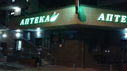 Аптека в Переделкино Ближнее