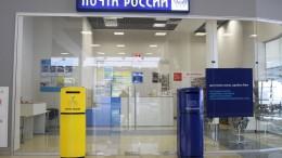 Почта России в Переделкино Ближнее