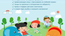 Детский праздник в Переделкино Ближнее