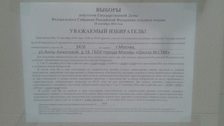 Избирательный участок в Переделкино Ближнее
