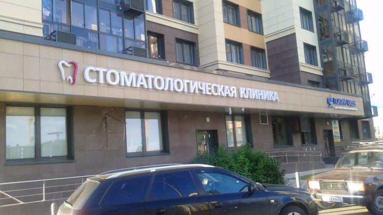 Стоматологическая клиника в Переделкино Ближнее