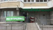 Новый строительный магазин в Переделкино Ближнее