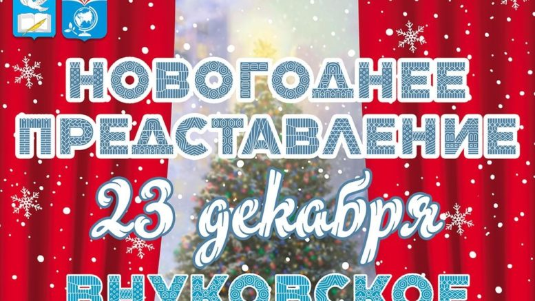 Новогодний праздник в Переделкино Ближнее