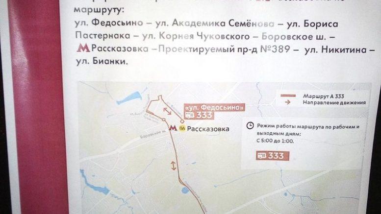 Новый автобусный маршрут №333