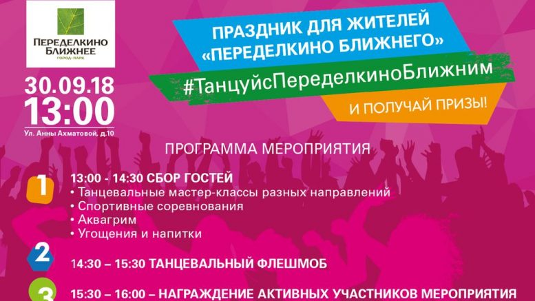 """Танцевальный флешмоб в """"Переделкино Ближнем"""""""