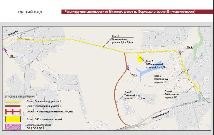Реконструкция автодороги от Минского шоссе до Боровского шоссе (Внуковское шоссе)
