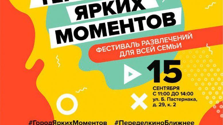 Фестиваль Переделкино Ближнее
