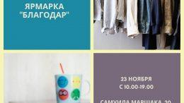Благотворительная ярмарка БлагоДар в Переделкино Ближнее