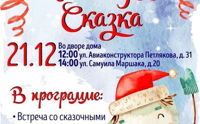 Новогодняя сказка в Переделкино Ближнее